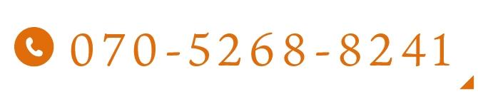 070-5268-8241
